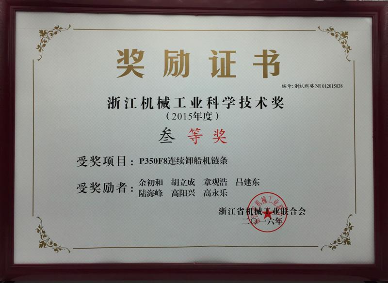 二O一五年度浙江机械工业科学技术奖获奖证书