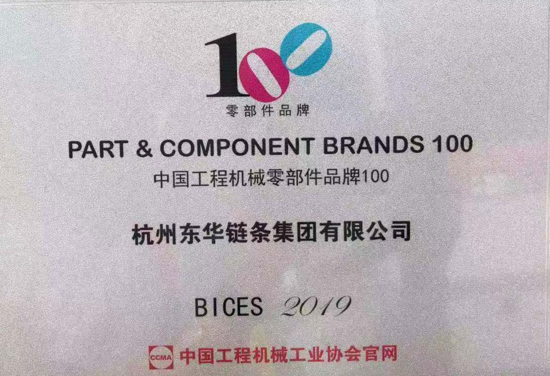 中国工程机械零部件品牌100强