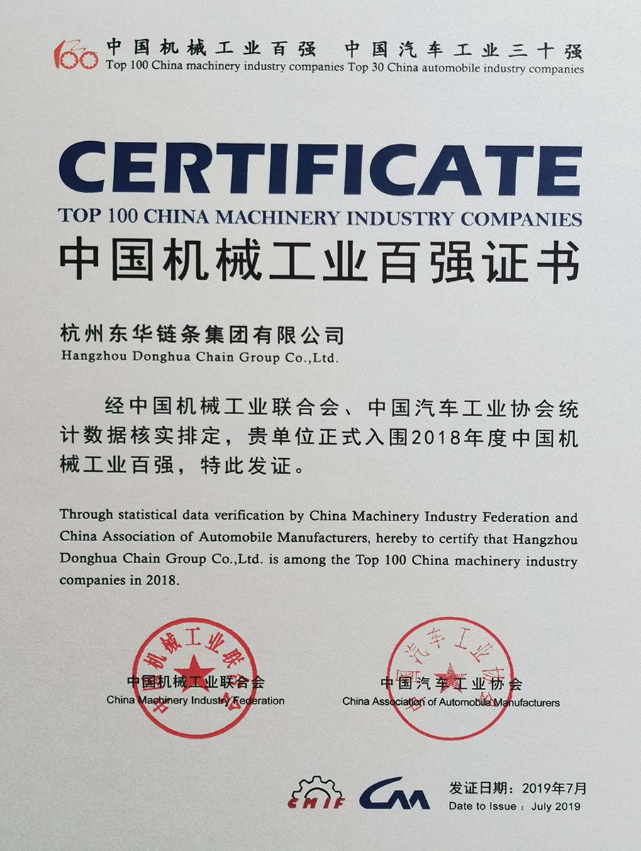中国机械工业百强59位