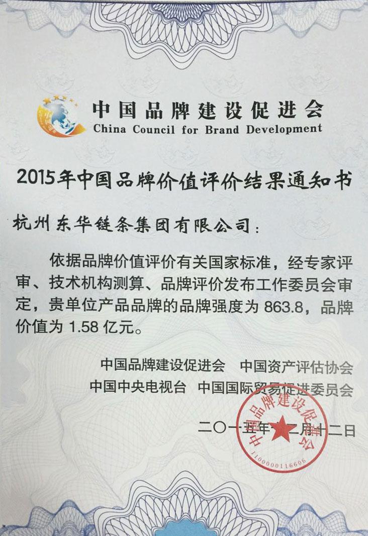 2015年中国品牌价值评价排行榜55位