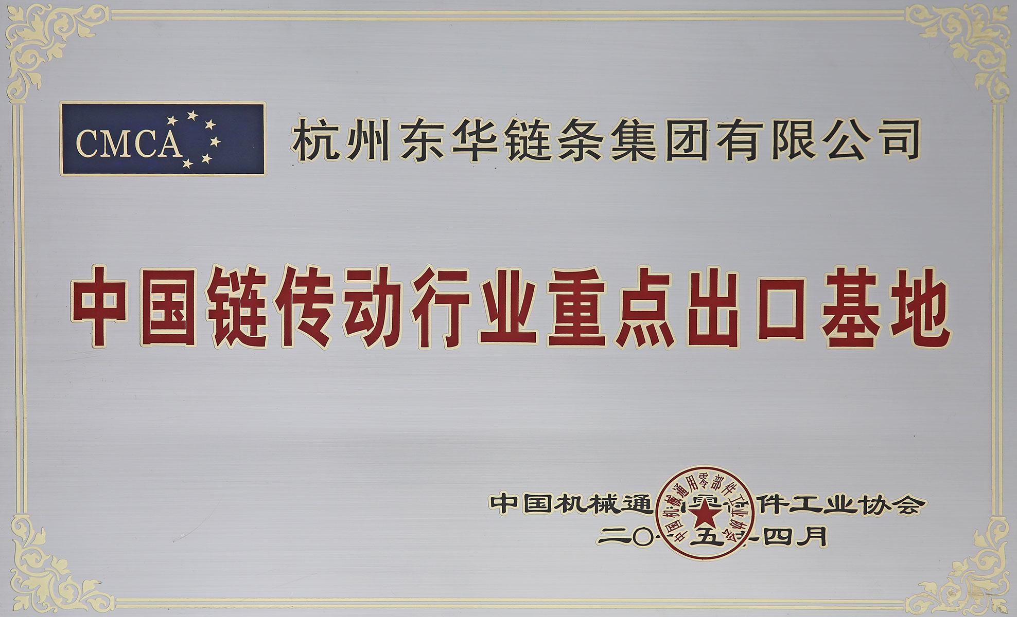 中国链传动行业重点出口基地