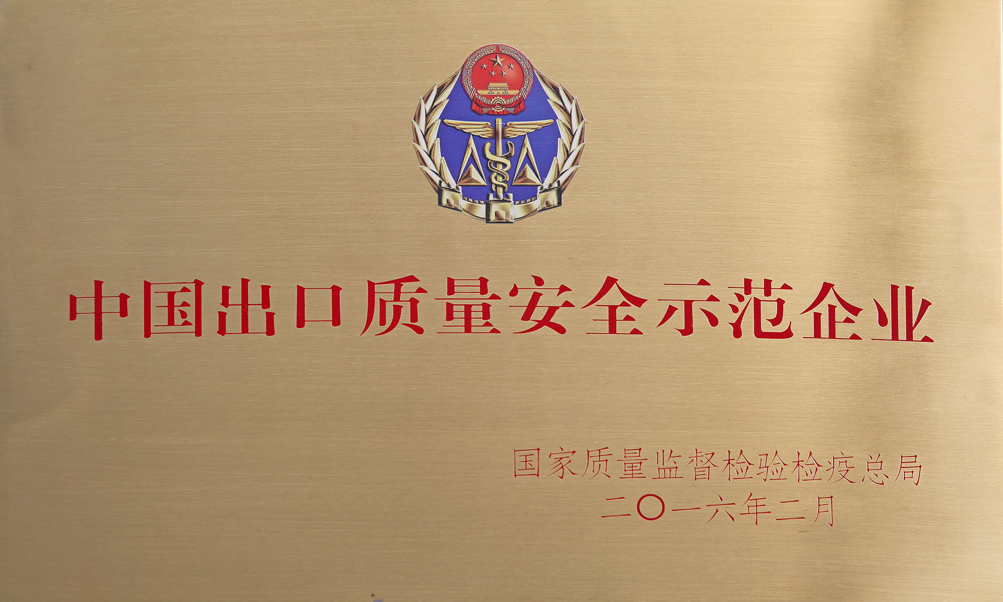 中国出口质量安全示范企业