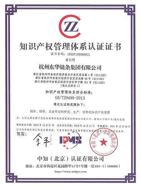 知识产权管理体系认证证书(东华2018年)